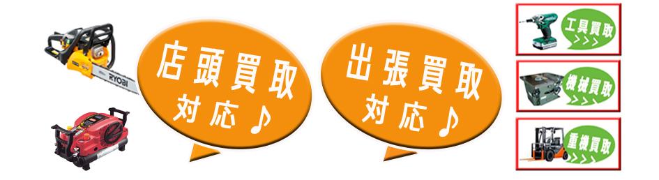 """岡山の工具買取/即日現金買取なら""""プロのための工具ショップ""""ツールヤード岡山倉敷店"""