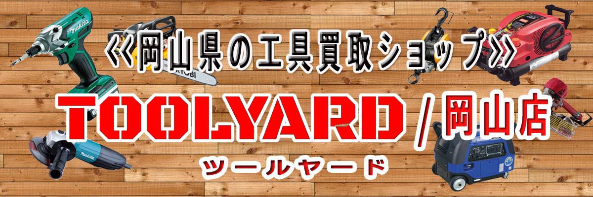 岡山の工具買取ショップ TOOLYARD(ツールヤード) 岡山店