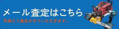 岡山県全域の工具出張買取/倉敷市の工具買取・農具買取無料査定はこちら