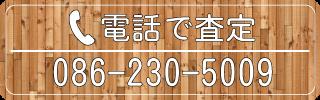 086-230-5009