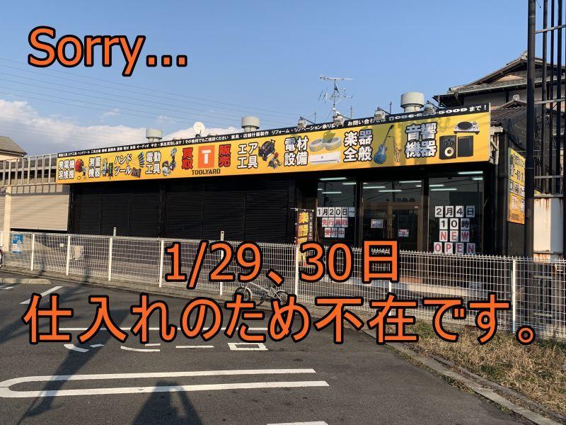画像1: 1月29と30日は不在です。sorry... (1)