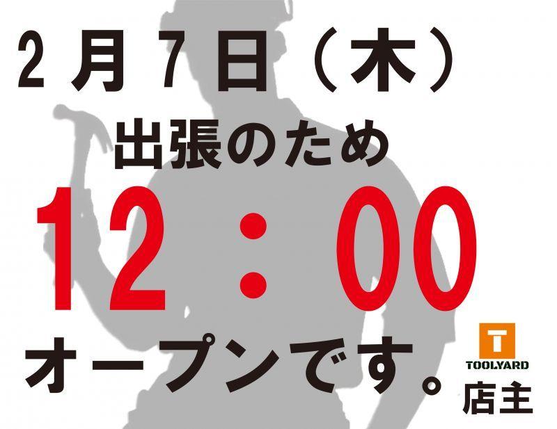画像1: 2月7日(木)オープン時間変更のお知らせ。 (1)