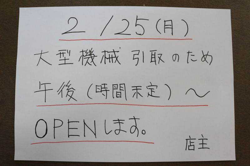 画像1: お知らせ。2/25(月)の開店時間変更。 (1)