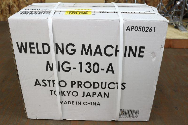 画像1: 未使用 アストロプロダクツ 半自動溶接機 MIG-130-A 買取しました。 (1)