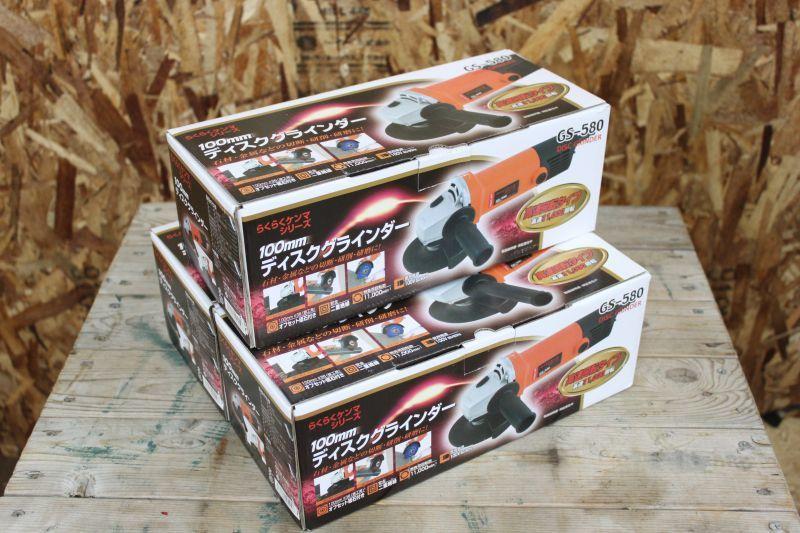 画像1: 新興 激安ディスクグラインダ×3台 入荷しました!@1,780円 (1)
