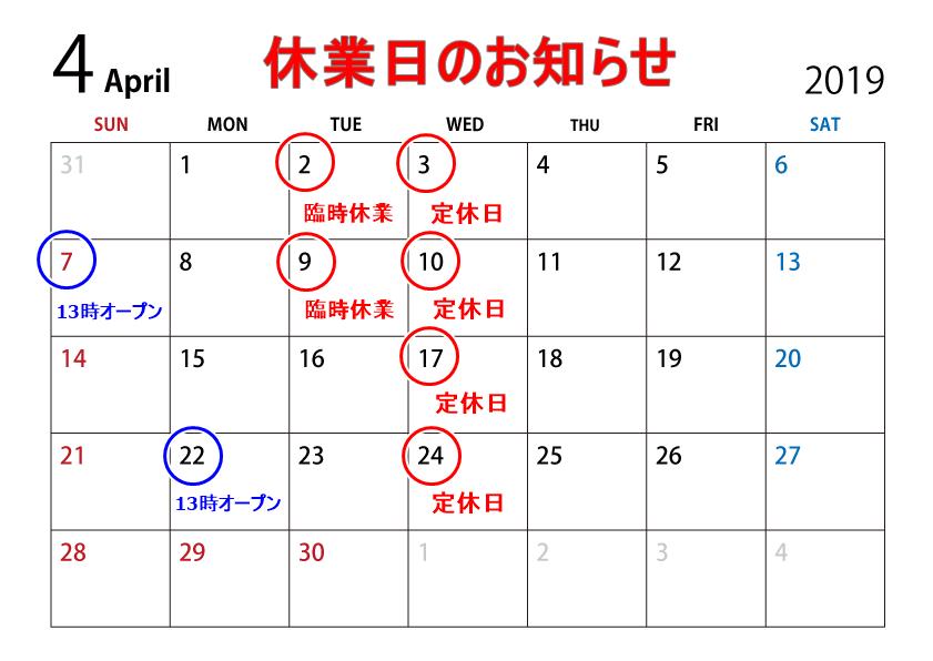 画像1: 【重要】4月の休業日のお知らせです。 (1)