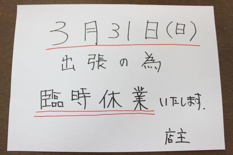 画像1: 3月31日臨時休業のお知らせ (1)