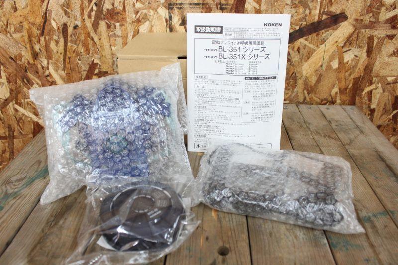 画像1: 未使用 興研 電動ファン付き呼吸用保護具 サカヰ式 BL-351HX 買取しました。 (1)