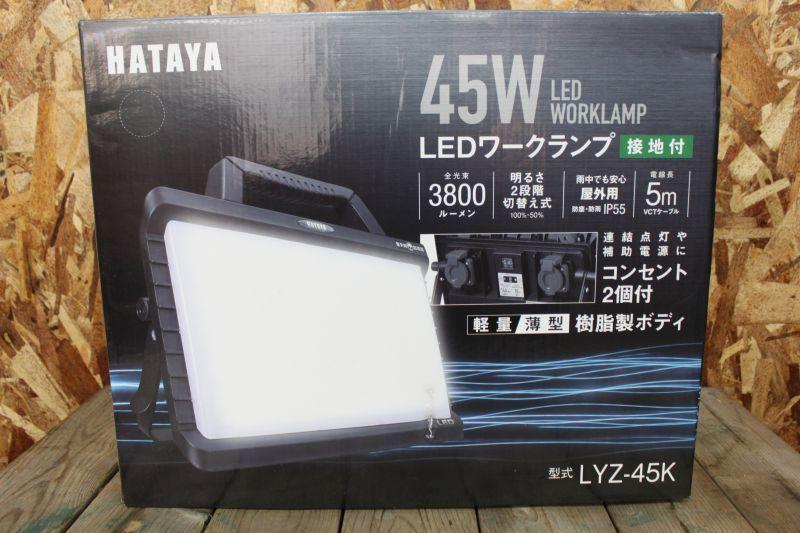 画像1: 新品 ハタヤ 45W LEDワークランプ LYZ-45K 買取しました。 (1)