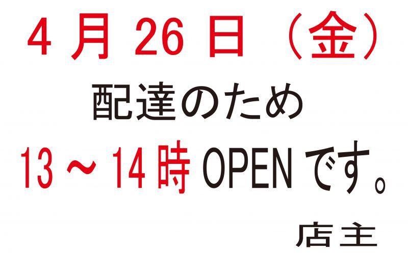 画像1: 4月26日(金)OPEN時間変更のお知らせ。 (1)