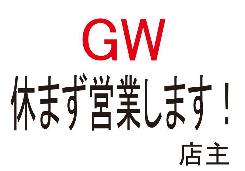 画像1: GW!休まず営業します!(5/1の定休日は休み) (1)