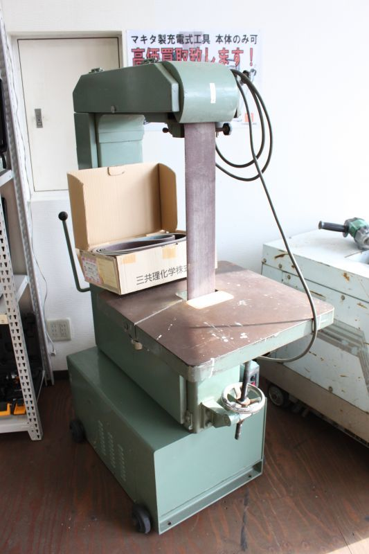 画像1: 中古 長谷川鉄工 バーチカルプロフィールサンダー VPS-3 買い取りさせていただきました。 (1)