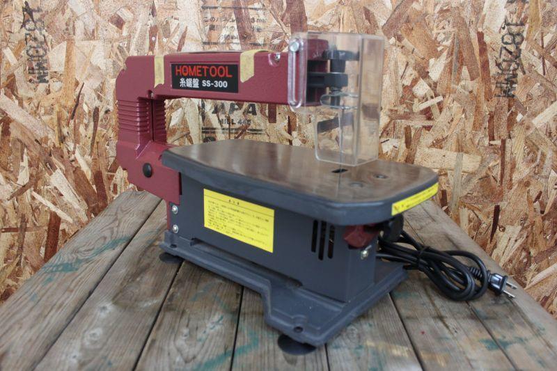 画像1: 中古 ナカトミ 糸鋸盤 SS-300 買い取りさせていただきました。 (1)