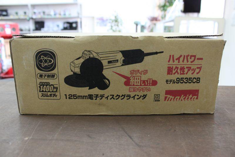 画像1: 新品 マキタ 125mm電子ディスクグラインダ 9535CB 買い取りさせていただきました。 (1)