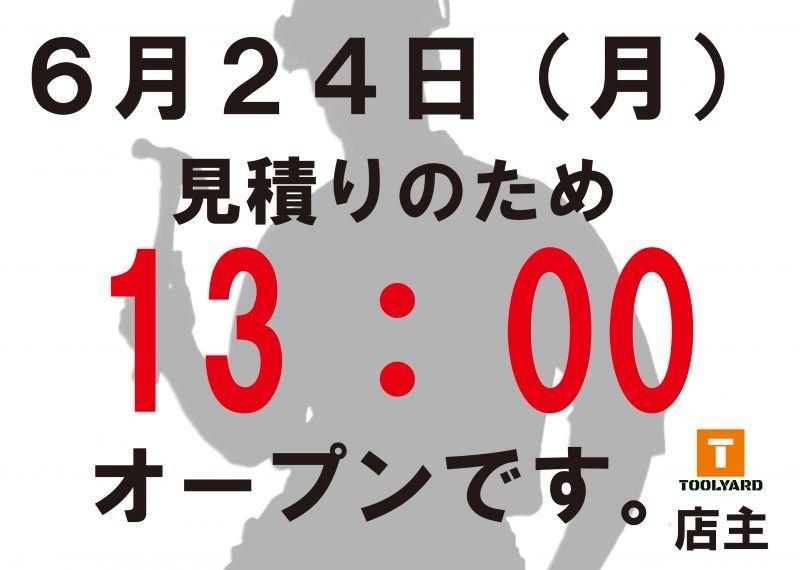 画像1: 6月24日は見積のため13時からOPENします。 (1)