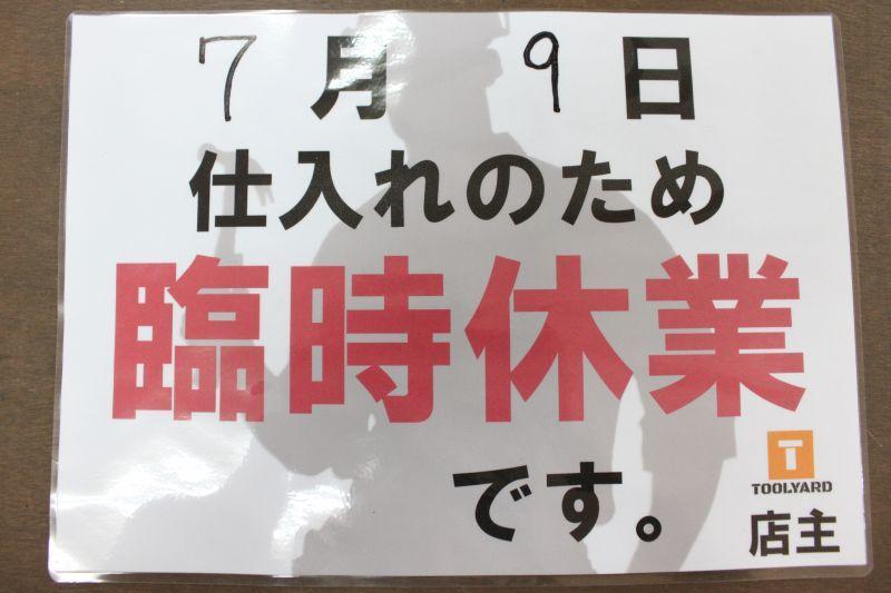 画像1: 臨時休業のお知らせ【7月9日】 (1)