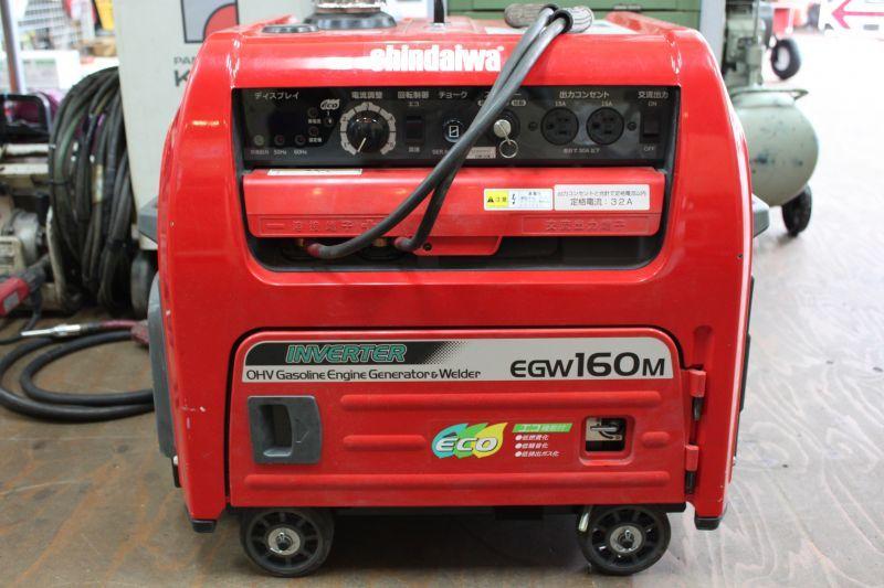 画像1: 中古 新ダイワ エンジンウェルダー EGW160M-I 買取させていただきました。 (1)