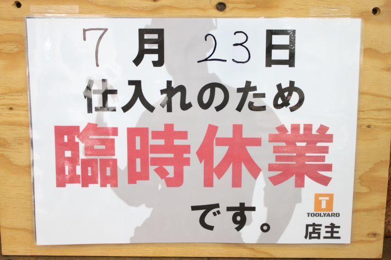 画像1: 臨時休業のお知らせ【7月23日】 (1)