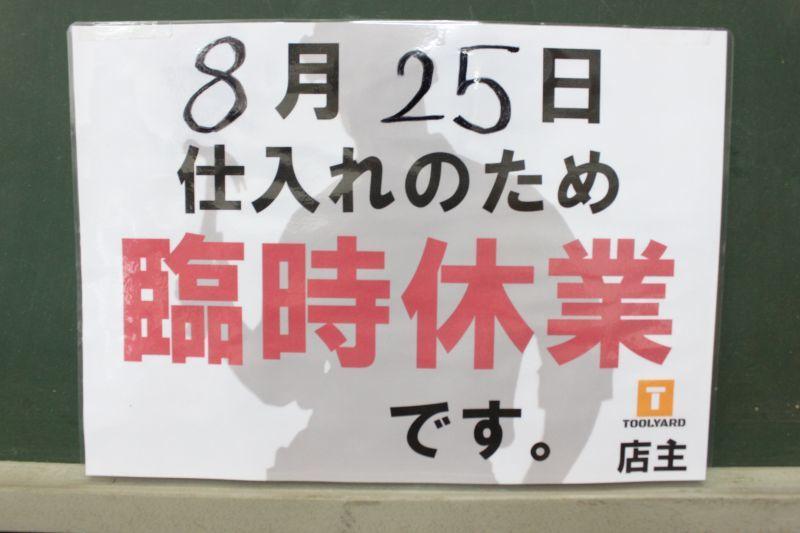 画像1: 急ですが...県外出張買取のため臨時休業です。 (1)