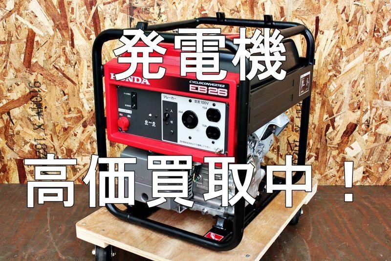 画像1: 買取キャンペーン!発電機高価買取します! (1)