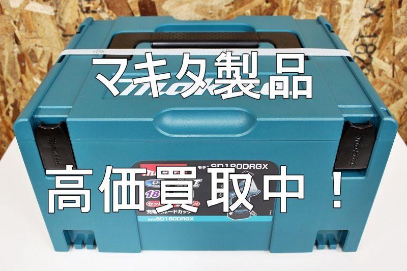 画像1: 新品 マキタ 充電式ボードカッタ SD180DRGX 買取させていただきました。 (1)