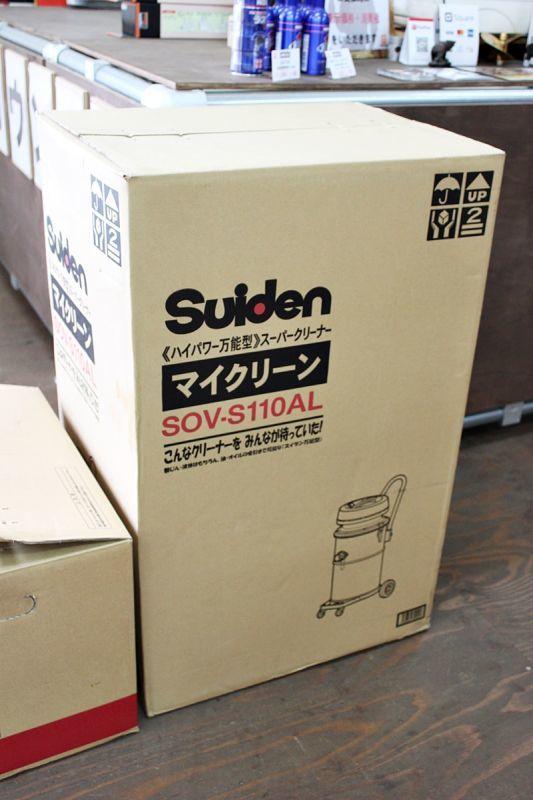画像1: 新品も買取ります!スイデン ハイパワークリーナー SOV-S110AL 買取させていただきました。 (1)