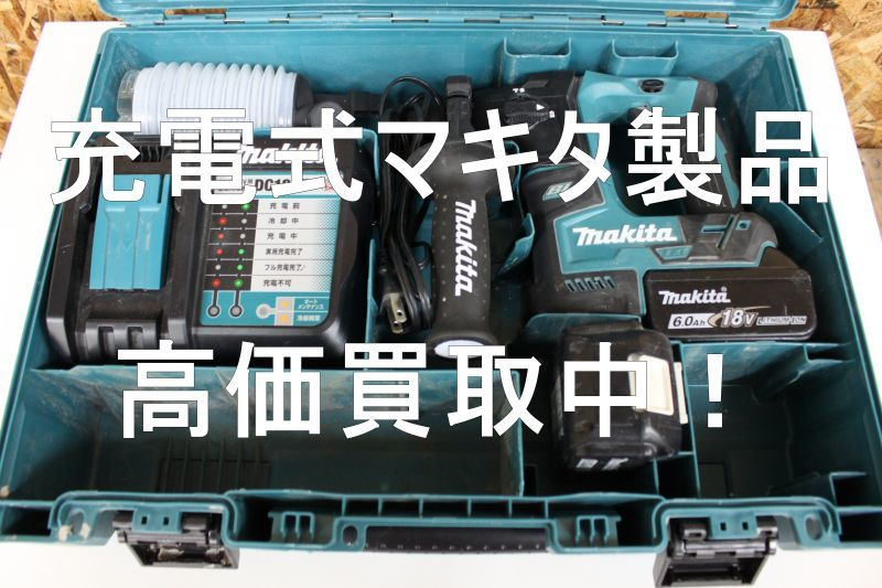 画像1: 中古 マキタ 18V充電式ハンマドリル HR171DRGX 買取させていただきました。 (1)