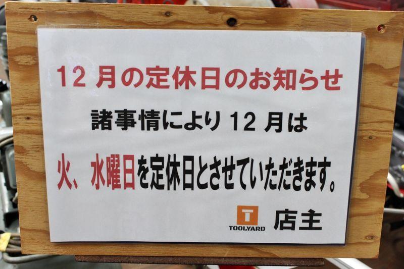 画像1: 12月の定休日のお知らせ (1)