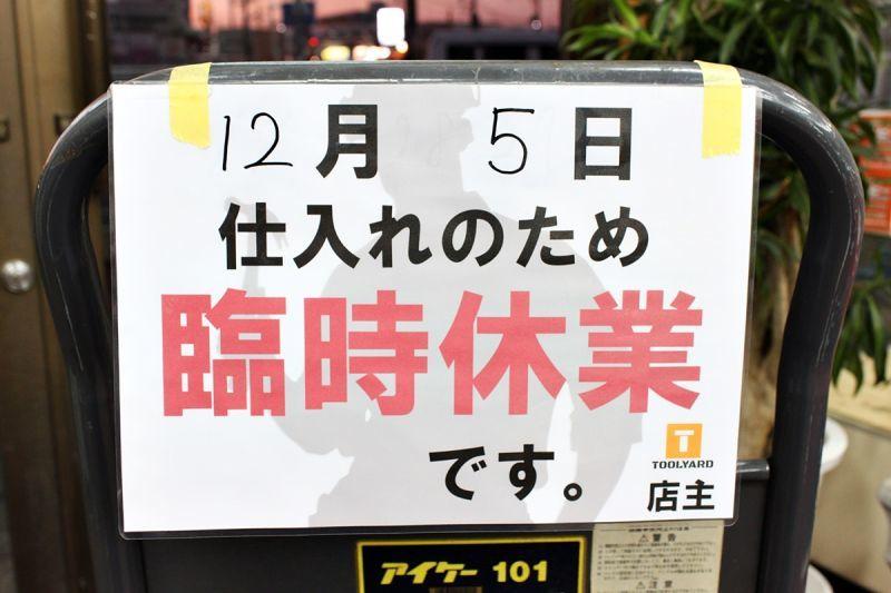 画像1: 12月5日(木)は仕入れのため臨時休業ですm(_ _)m (1)