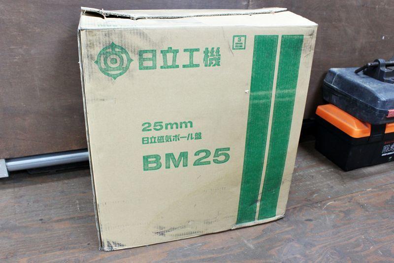 画像1: 未使用!日立 磁気ボール盤 BM25 買取させていただきました。 (1)