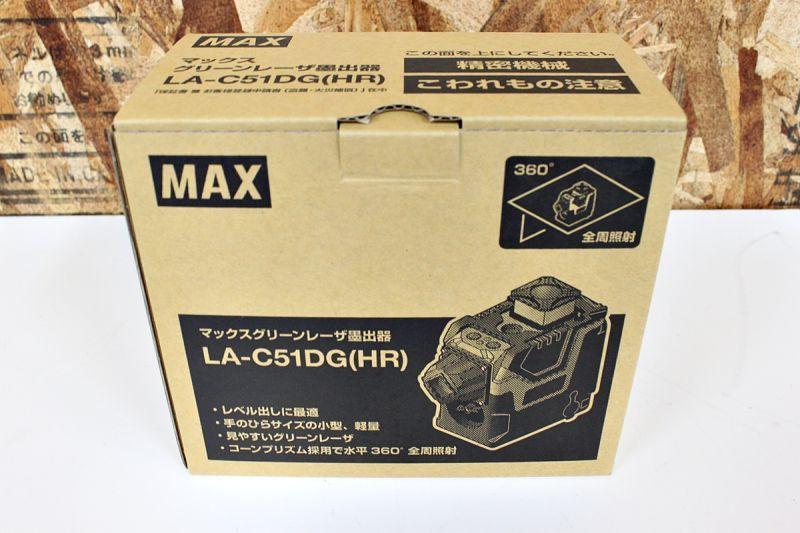 画像1: 本日の買取分!マックス グリーンレーザー墨出し器 LA-C51DG(HR) (1)