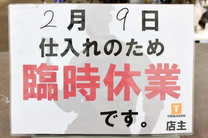 画像1: 臨時休業のお知らせ【2月9日】 (1)