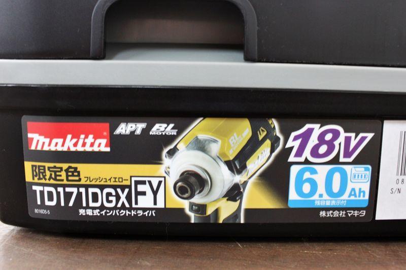 画像1: 限定色 マキタ インパクトドライバ TD171DGXFY フレッシュイエロー 買取させていただきました。 (1)