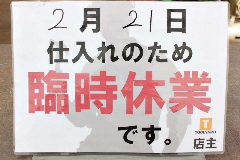 画像1: 臨時休業のお知らせ【2月21日】 (1)