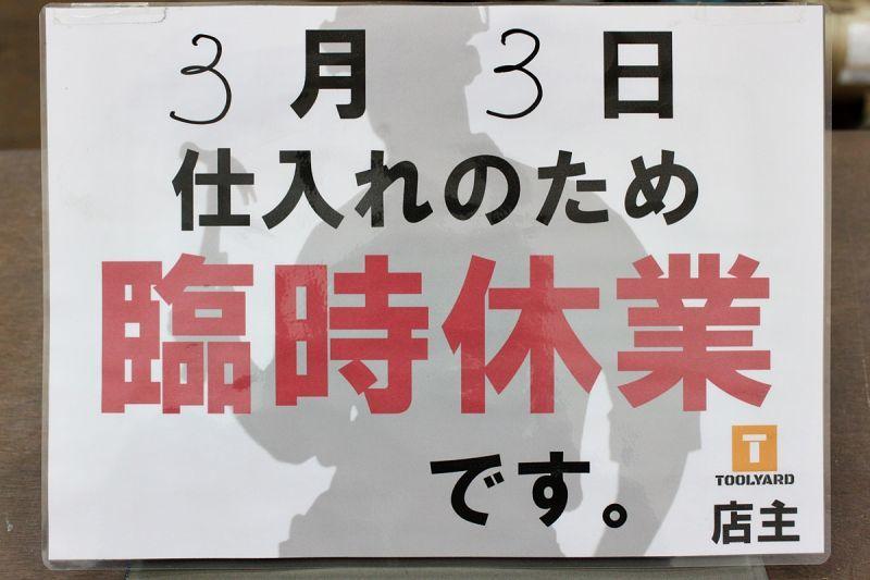 画像1: 臨時休業のお知らせ【3月3日】 (1)