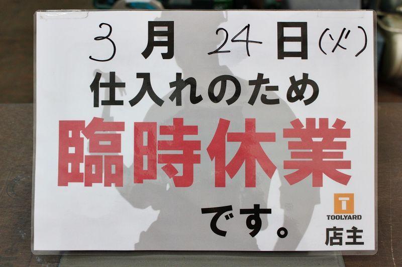 画像1: 臨時休業のお知らせ【3月24日】 (1)