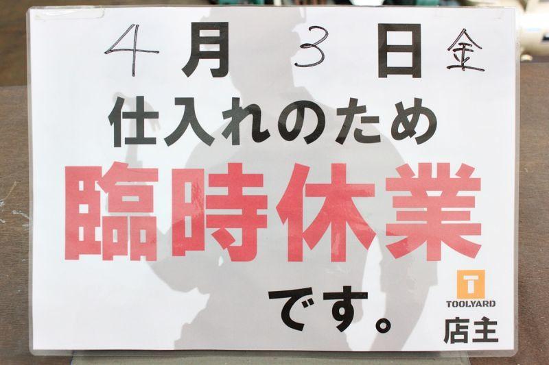 画像1: 臨時休業のお知らせ【4月3日】 (1)