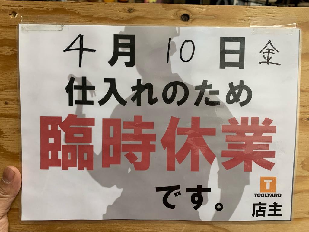 画像1: 臨時休業のお知らせ【4月10日】 (1)