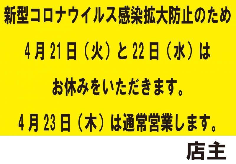 画像1: 休業日のお知らせ【コロナ関連】 (1)