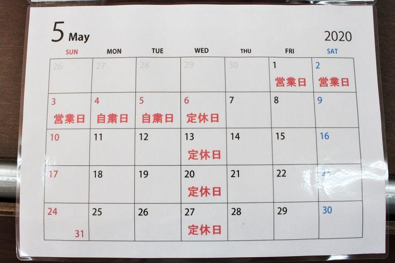 画像1: GWのお休みのお知らせ【5月4、5、6日】 (1)