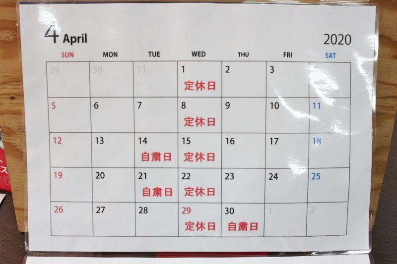 画像1: 営業自粛日のお知らせ【4月30日】 (1)