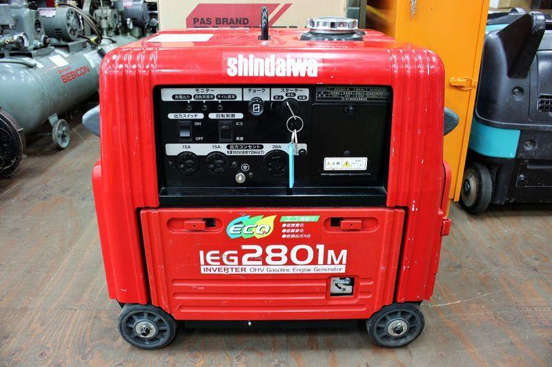 画像1: 災害対策に!新ダイワ 防音型インバーター発電機 IEG2801M 買取させていただきました。 (1)