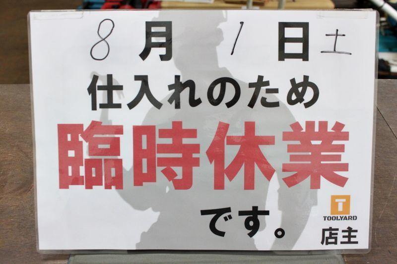 画像1: 臨時休業のお知らせ【8月1日】 (1)