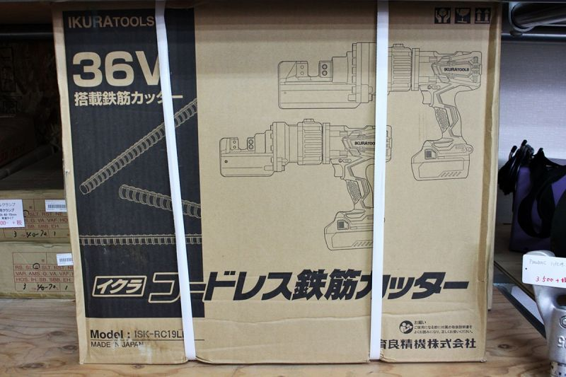 画像1: 新品買取 イクラ コードレス鉄筋カッター ISK-RC19LE 買取させていただきました。ツールヤード岡山 (1)