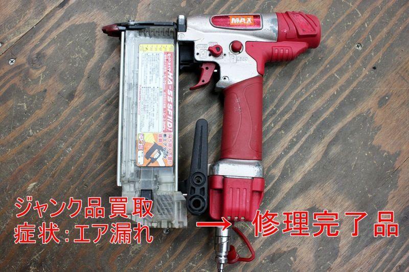 画像1: ジャンク品買取 マックス 高圧フィニッシュネイラ HA-55SF1(D) 買取させていただきました。ツールヤード岡山 (1)