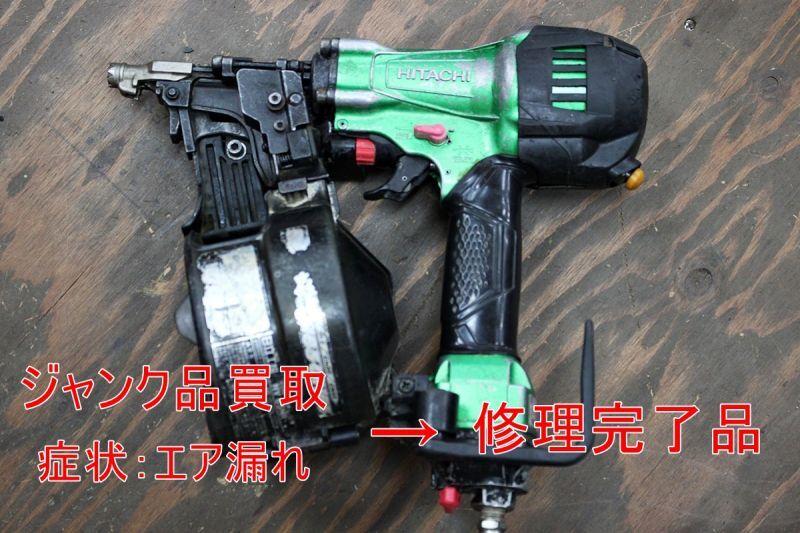 画像1: ジャンク品買取 日立 65mm高圧釘打機 NV65HR 買取させていただきました。ツールヤード岡山 (1)